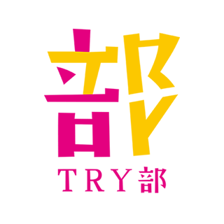 TRY部